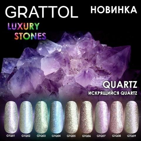 Гель-лак GRATTOL Quartz 07 9мл