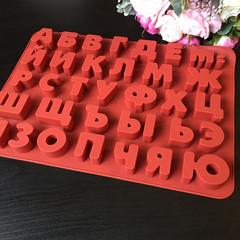 Силиконовая форма для шоколада АЛФАВИТ МАЛЕНЬКИЕ БУКВЫ ( высота 20мм.)