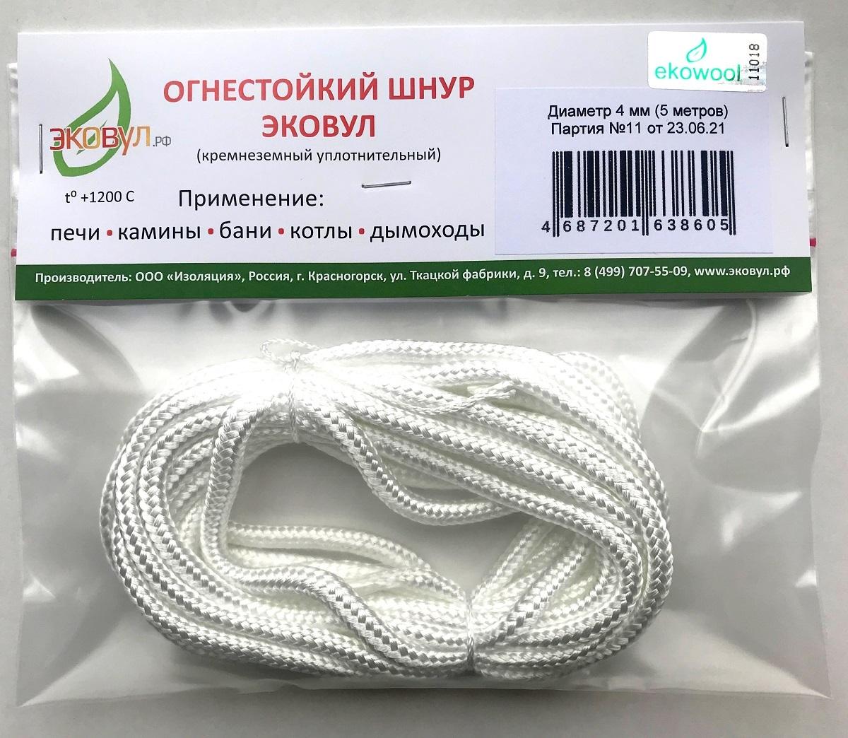 ШКН(Н)-1-4 5 метров
