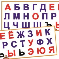 Развивающий набор наклеек: Буквы алфавита