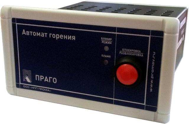 ПРАГО, автомат горения
