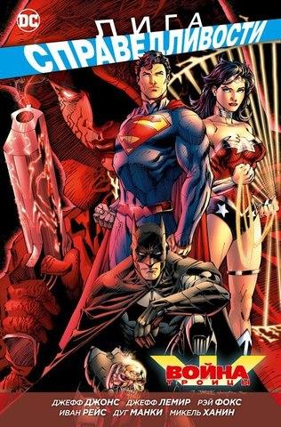 Лига Справедливости. Война Троицы