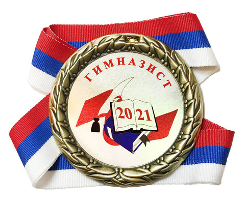 Медаль «Гимназист» на ленте триколор (Книги на ленте)