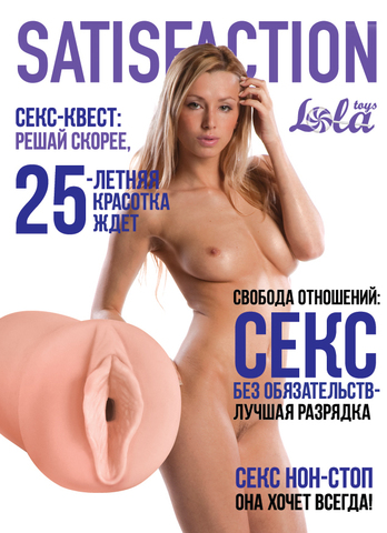 Мастурбатор Satisfaction Magazine Выпуск №25 2102-02Lola