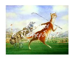 Репродукция «Игра в гольф»