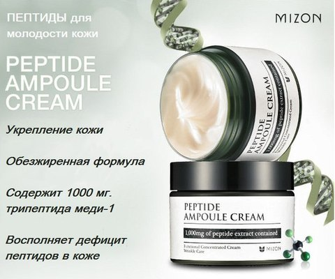 Пептидный крем для лица MIZON Peptide Ampoule Cream