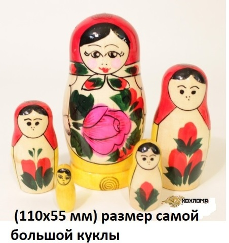 Матрёшка 5-ти кукольная арт.8004 (Хохлома)