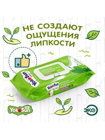 Влажные антибактериальные салфетки Yokosun Eco 10 шт