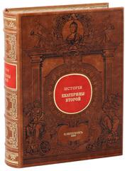 Иллюстрированная история Екатерины II