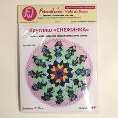 Кругляш СНЕЖИНКА 036 набор для шитья