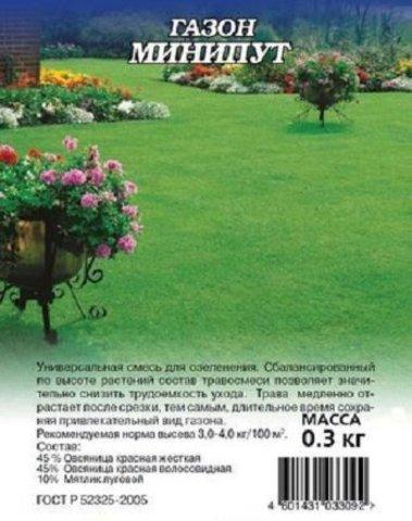 Газон Минипут (медленнорастущий) 0,3 кг