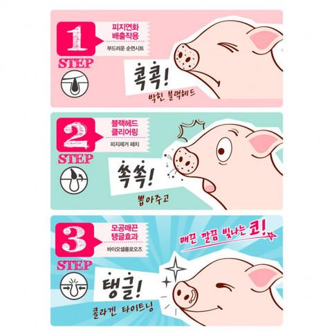Средство для 3-х шагового удаления черных точек Mediheal Piggymom SoakSoak Nose Pack