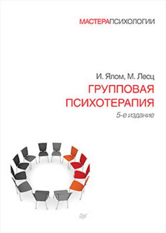 Групповая психотерапия. 5-е изд.