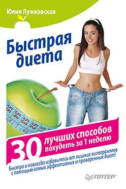 Быстрая диета. 30 лучших способов похудеть за 1 неделю