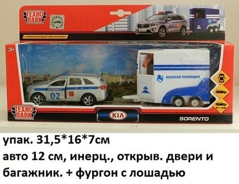 Машина мет. SB-18-06WB KIA Sorento Prime+ фургон с
