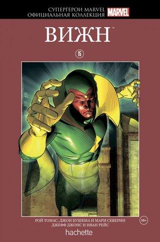 Супергерои Marvel. Официальная коллекция №15. Вижн (Б/У)