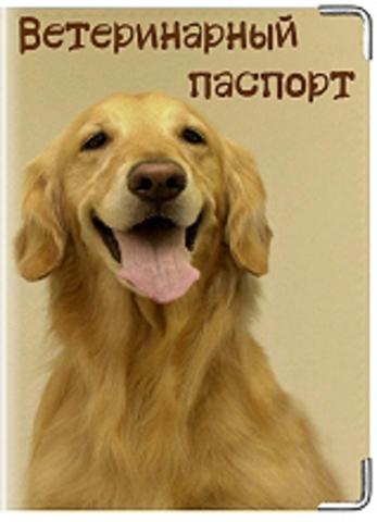 """Обложка для ветеринарного паспорта """"Ветеринарный паспорт"""" (2)"""