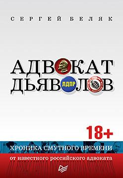 Адвокат дьяволов. Хроника смутного времени от известного российского адвоката
