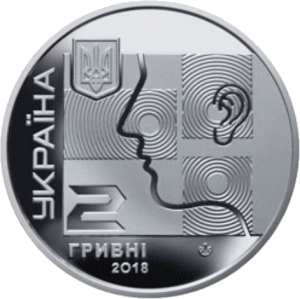 2 гривны 2018 - Врач Алексей Коломийченко