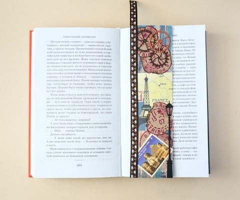 """Закладка для книги """"Путешествие"""""""