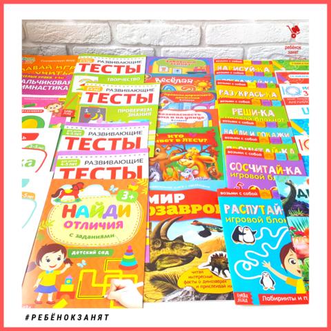 Детский набор развивающих книг для занятий с ребёнком в возрасте от 3 до 5 лет.