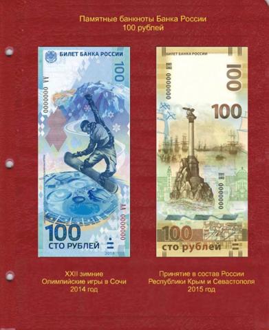 Лист для памятных банкнот Банка России 100 рублей КоллекционерЪ.