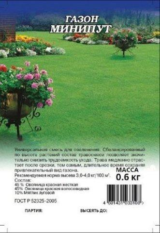 Газон Минипут (медленнорастущий) 0,6 кг