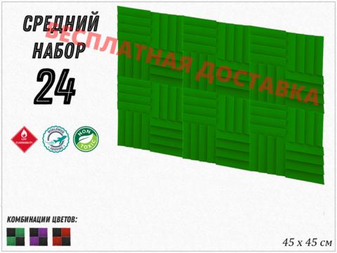 Набор акустического поролона ECHOTON AURA  450 (24 шт.)