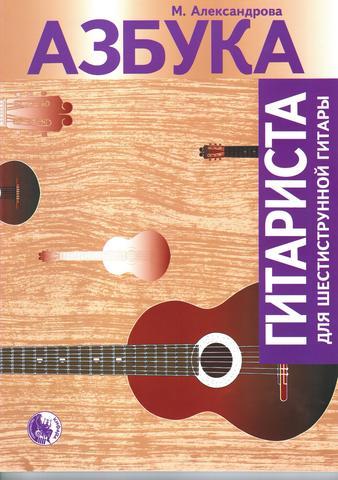 Александрова М. Азбука гитариста