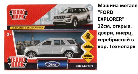 Машина мет. EXPLORER-SL FORD EXPLORER технопарк