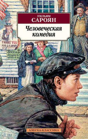 Человеческая комедия | Сароян У.