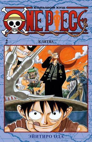 One Piece. Большой куш. Книга 2 (Б/У)