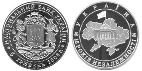 """5 гривен """"15 лет независимости Украины"""" 2006 год"""