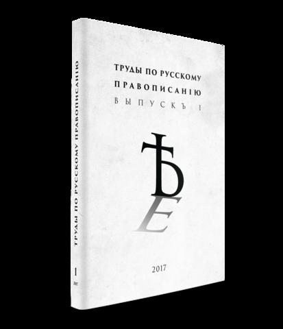 Труды по русскому правописанiю. Выпускъ 1