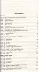 Поурочные разработки по английскому языку у УМК Spotlight - 6 класс
