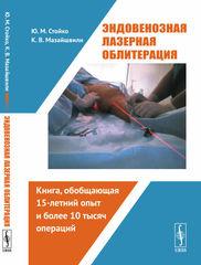 Эндовенозная лазерная облитерация