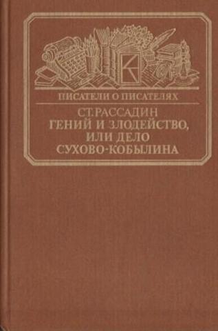 Гений и злодейство, или дело Сухово-Кобылина
