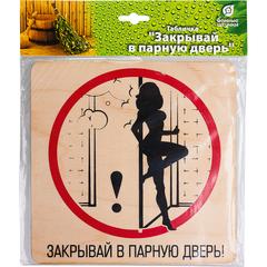 Табличка 20х20 см, «Закрывай в парную дверь»