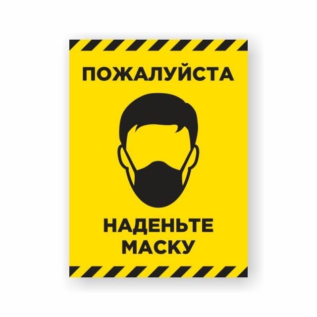 Наклейка «Наденьте маску»