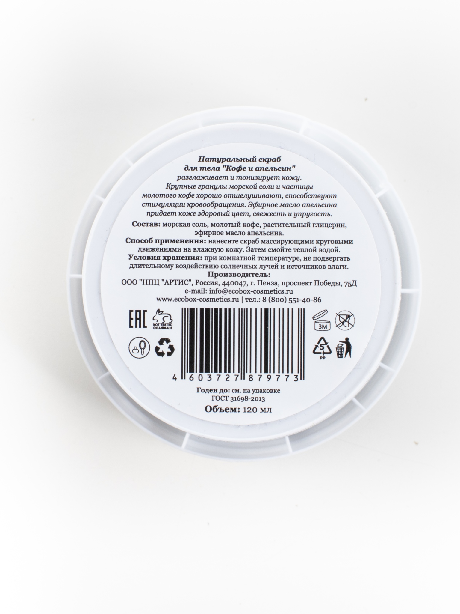 Натуральный скраб для тела Кофе и апельсин ECOBOX