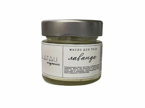 Масло для тела Лаванда 70 гр (Alatau Organic)