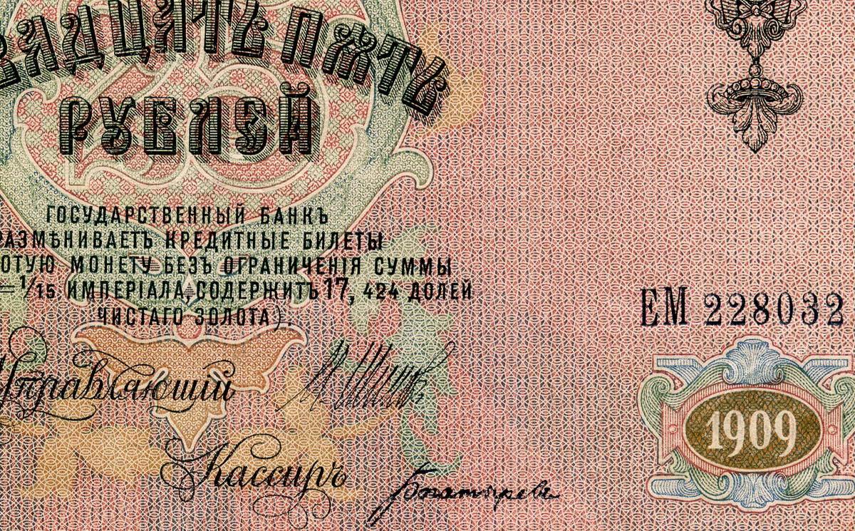 Кредитный билет 25 рублей. Кассир Богатырев. Управляющий Шипов. 1909 год. (Серия ЕМ).