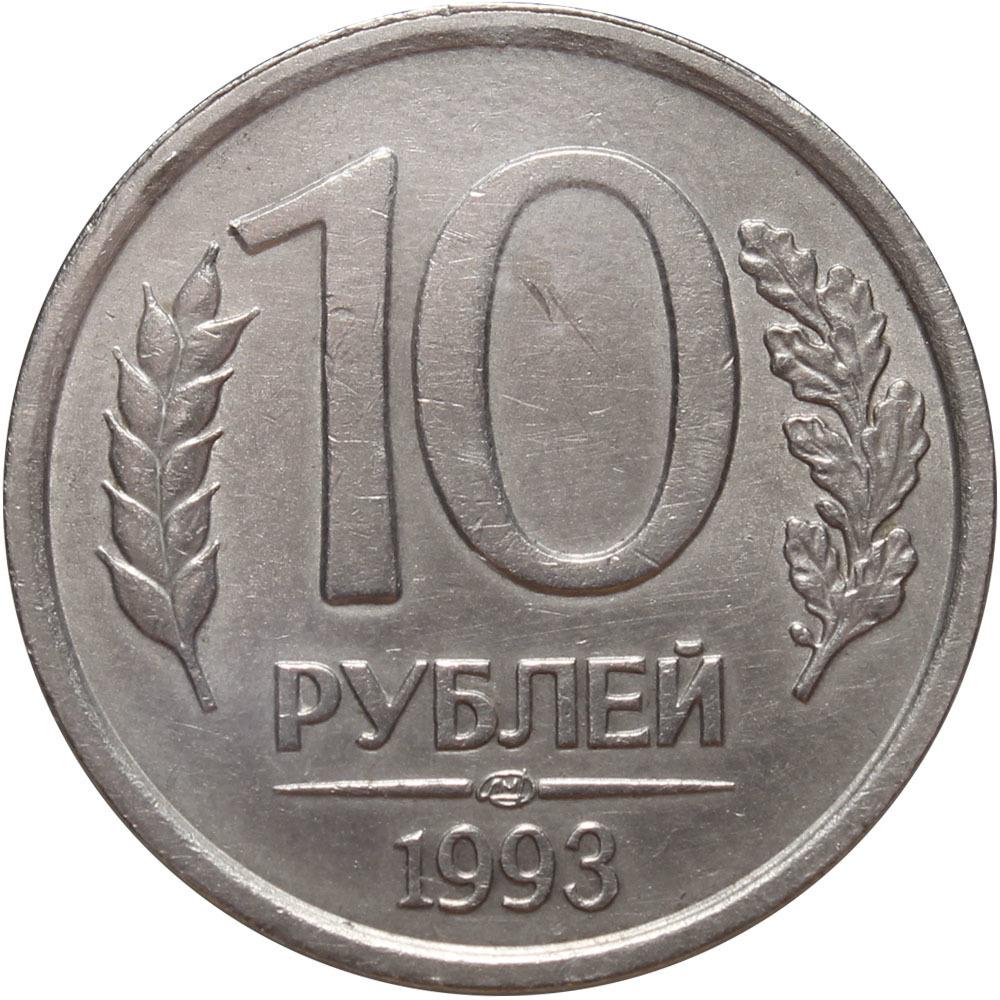 10 рублей ЛМД 1993 года (немагнитная) XF+