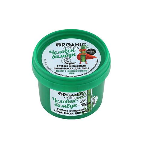 "Маска-скраб для лица ""Человек-бамбук"" | 100 мл | Organic Kitchen"