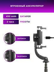 Стабилизатор-монопод для телефона S1