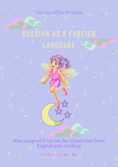 Russian as a foreign language. Non-adapted fairy tale for translation from English and retelling. Book 1 (levels A2 - В1)