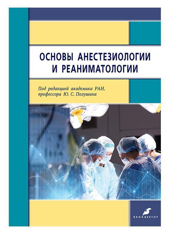 Новинки Основы анестезиологии и реаниматологии osnovi_anest_i_reanim.jpg