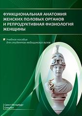 Функциональная анатомия женских половых органов и репродуктивная физиология женщины