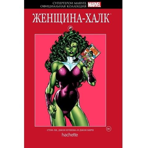 Супергерои Marvel. Официальная коллекция №49 Женщина - Халк
