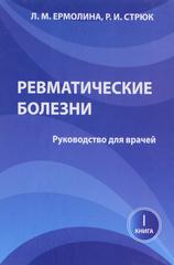 Ревматические болезни, Книга 1